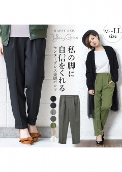 Under ¥3000!! bottoms collection - 【12/22入荷】ボタンがアクセント センタープレス 美脚 パンツ