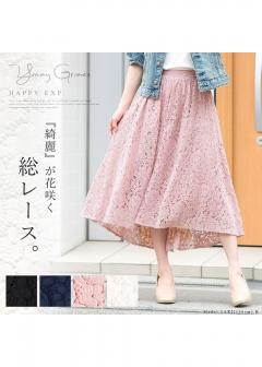 PINK - EARLY SPRING - -  【1/12入荷】綺麗が叶う、甘さと大人っぽさのベストバランス!総レース イレギュラーヘムスカート