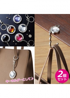 Pick Up Item ~ FASHION GOODS & more ~ - 【2個セット】キーリング付き♪ジュエリーバッグハンガー