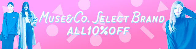 【12月限定】ALL10%OFF MUSE&Co. SELECT BRAND