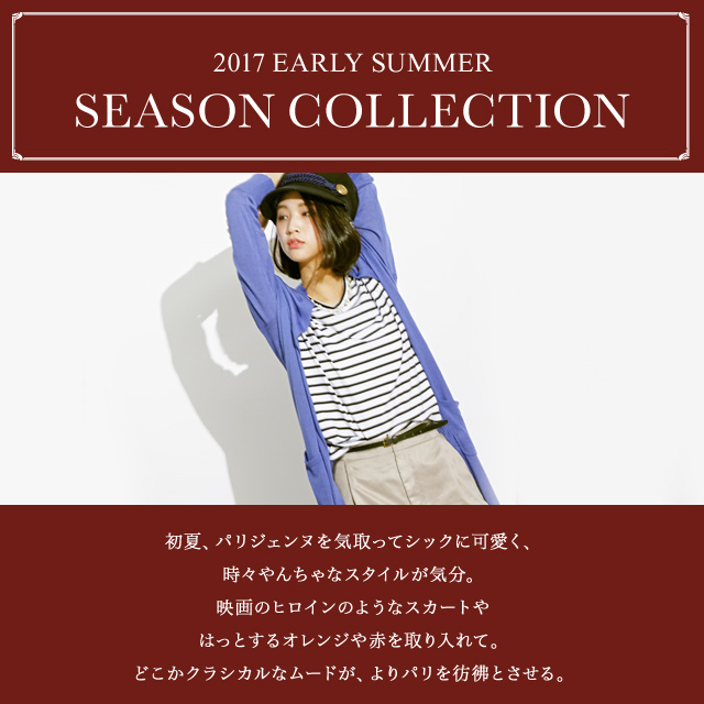 2017 EARLY SUMMER SEASON COLLECTION