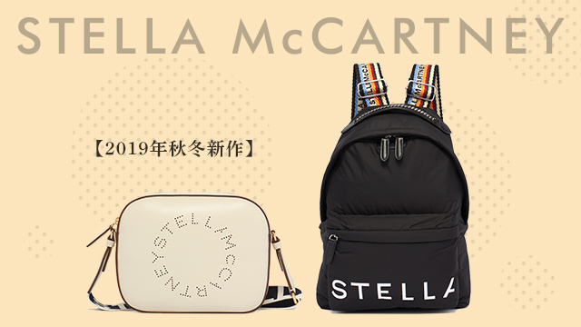 【2019年秋冬新作】Stella McCartney