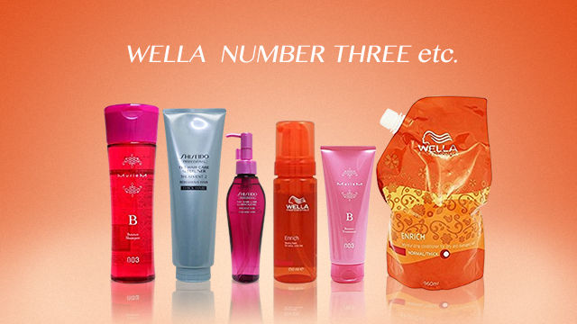 資生堂・WELLA・NUMBER THREE