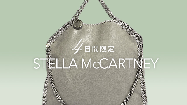 【4日間限定】Stella McCartney