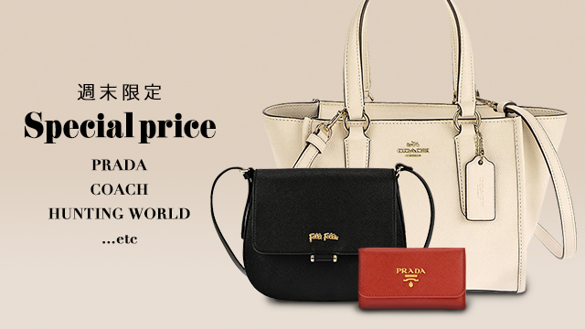 【週末限定】Special price ~PRADA / COACH / HUNTING WORLD /…etc~