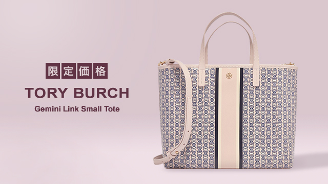 【限定価格】Tory Burch Gemini Link Small Tote