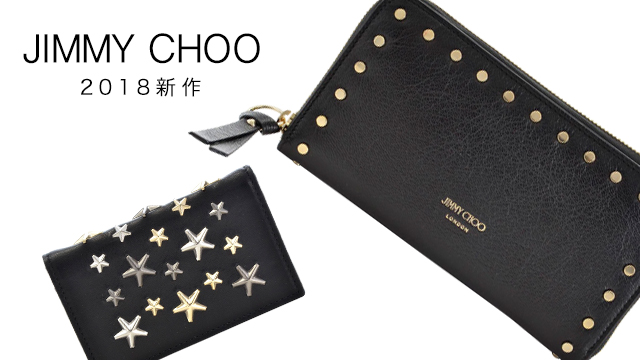 JIMMY CHOO【2018年新作】