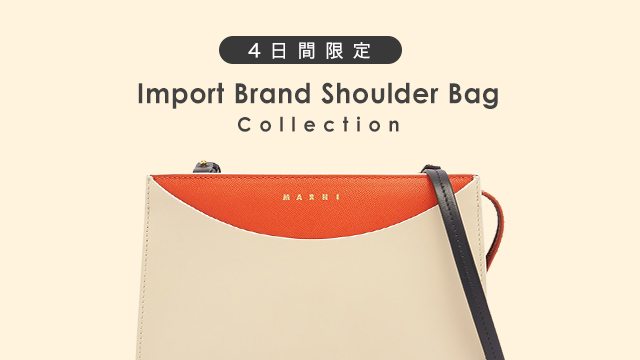 【4日間限定】Import Brand Shoulder Bag Collection