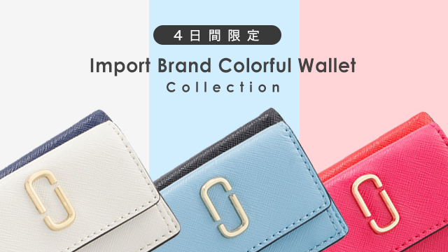 【4日間限定】Import Brand Colorful Wallet Collection