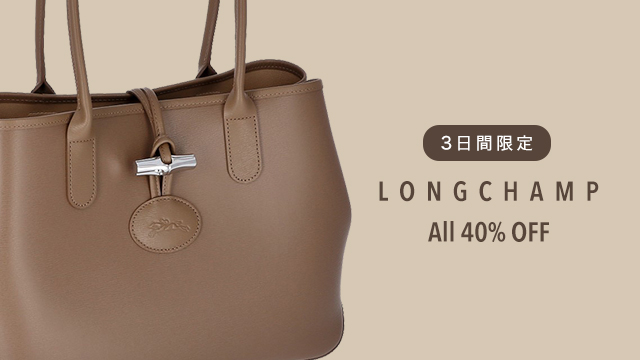 【3日間限定】LONGCHAMP All 40% OFF