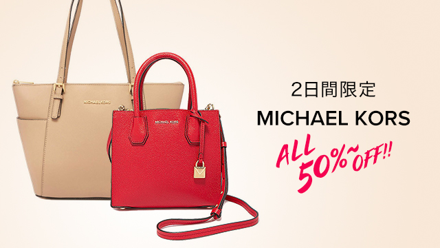 GW企画【2日間限定】MICHAEL KORS - ALL50%~OFF!!