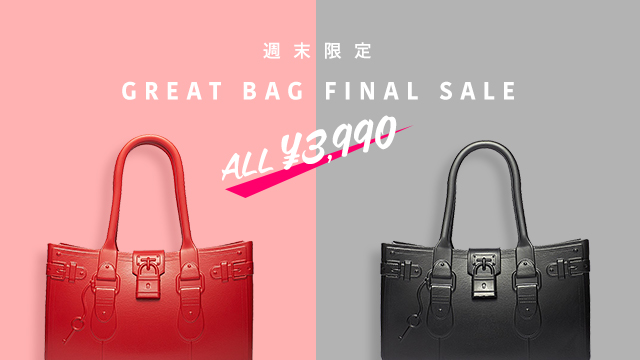 【週末限定】GREAT BAG FINAL SALE ~ALL ¥3,990~