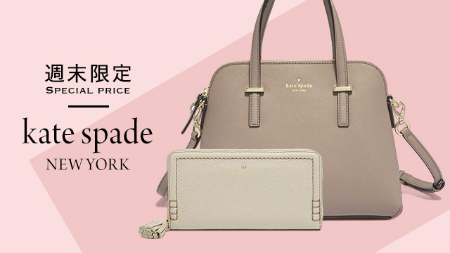 【週末限定Special price】kate spade new york