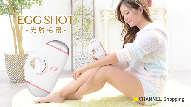 【Price down】EGG SHOT -光脱毛器-