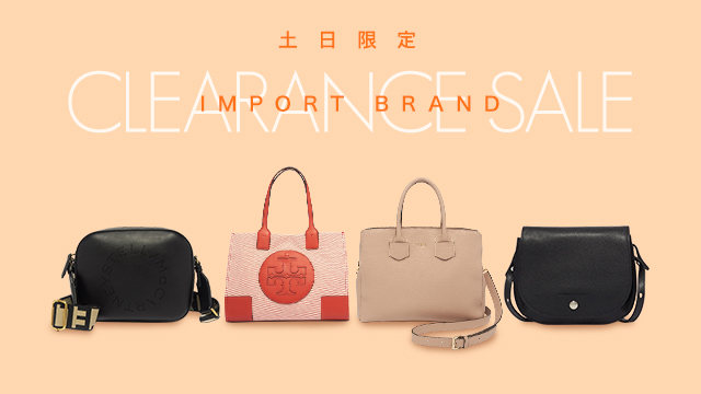 【土日限定】IMPORT BRAND CLEARANCE SALE