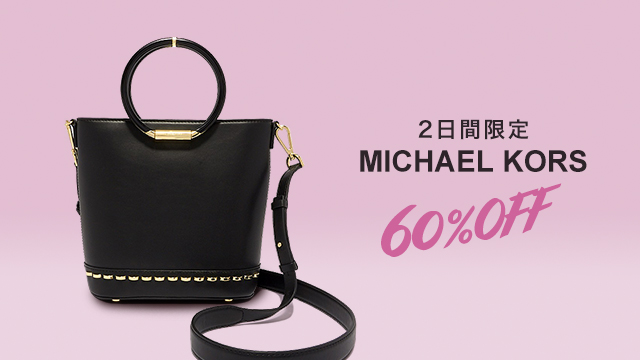 【2日間限定】MICHAEL KORS - 60%OFF