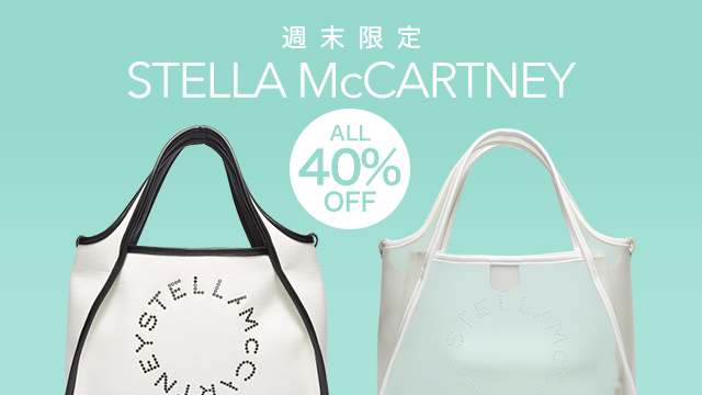 【週末限定】ALL40%OFF - Stella McCartney
