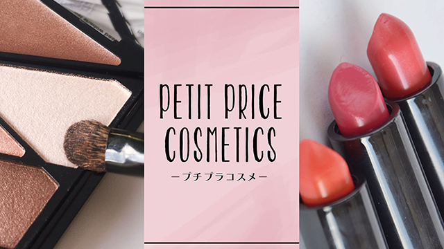 Petit Price Cosmetics