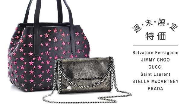 【週末限定特価】Luxury Bag Collection