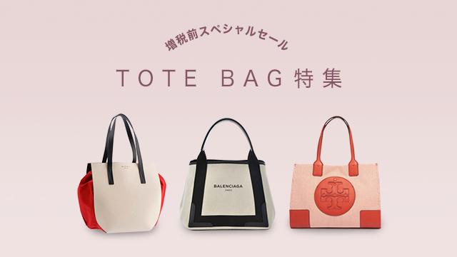 増税前スペシャルセール TOTE BAG特集