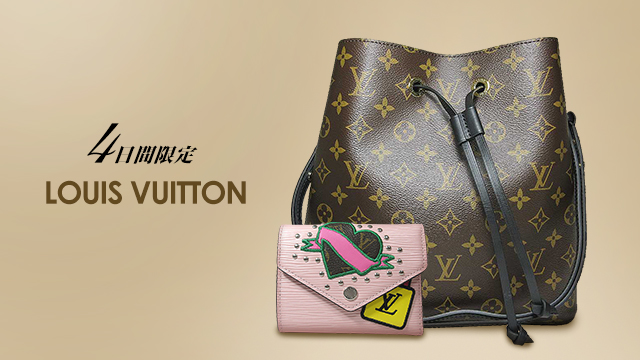 【4日間限定】LOUIS VUITTON