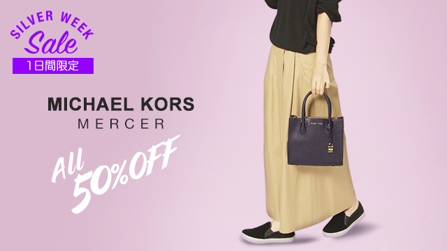 【1日間限定】MICHAEL KORS - MERCER ALL50%OFF