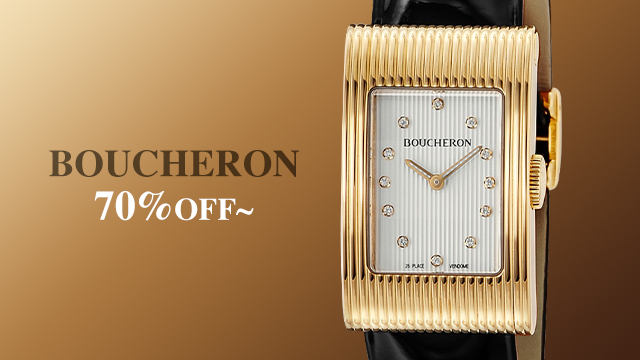 【70%OFF~】BOUCHERON