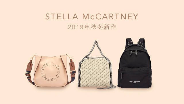 Stella McCartney【2019年秋冬新作】