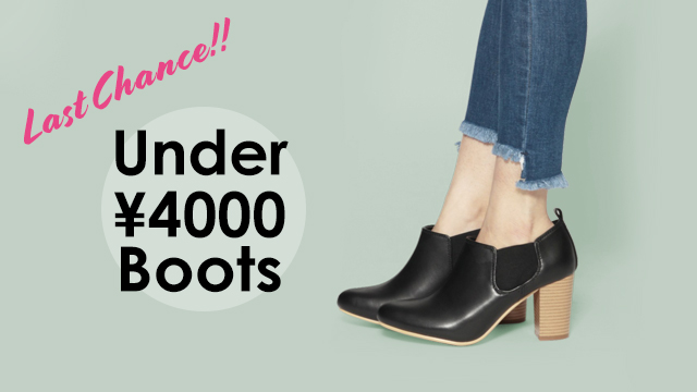 Last Chance!!Under ¥4,000 Boots collection