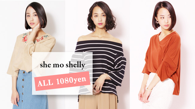 she mo shelly - ALL 1,080yen -