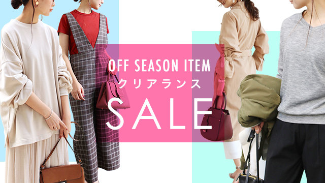 OFF SEASON ITEM クリアランスSALE