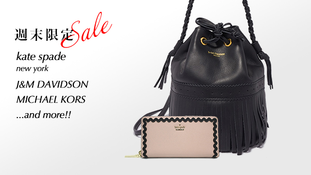 【週末限定】kate spade new york / J&M DAVIDSON / MICHAEL KORS...and more!!~