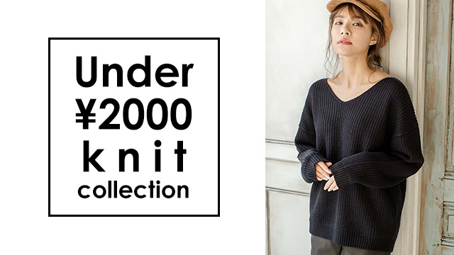 Under ¥2000!! knit collection