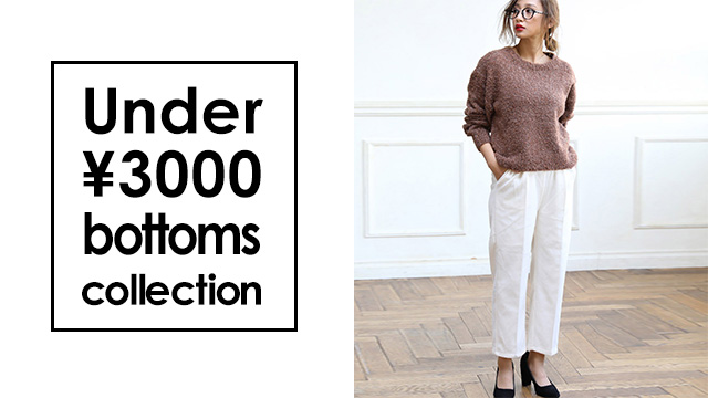 Under ¥3000!! bottoms collection