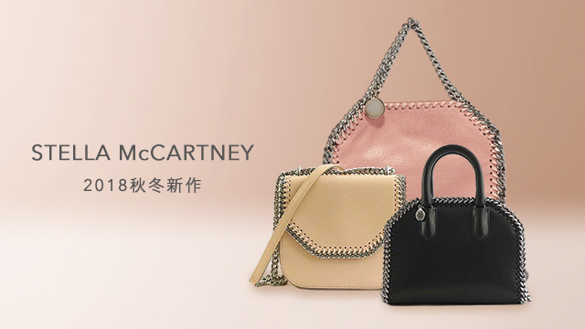 Stella McCartney【2018年秋冬新作】