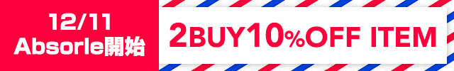 2buy10%OFF 12/11 absole追加