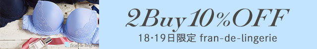 2日間限定割引_2buy10%OFF_fran-de-lingerie