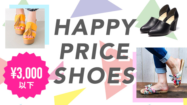 Happy Price SHOES - ¥3,000以下 -