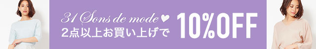 本日限定2BUY10%OFF_31 Sons de mode